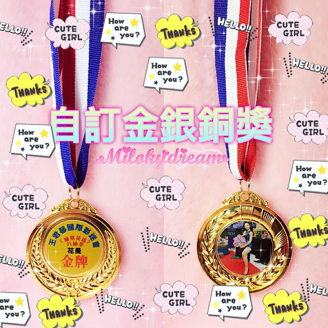 金銀銅獎牌