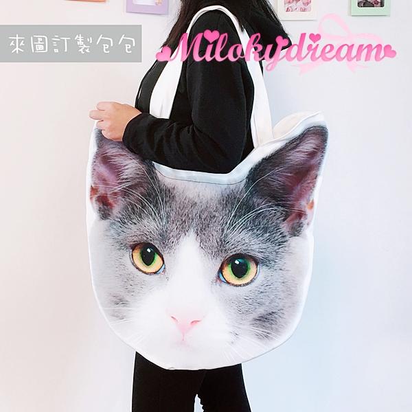 訂做寵物/人型包包